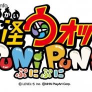 レベルファイブとNHN PlayArt、『妖怪ウォッチ ぷにぷに』を「auゲーム」で配信開始 リリースを記念した2大キャンペーンも開催
