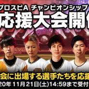 KONAMI、『プロ野球スピリッツA』で「チャンピオンシップ 2020シーズン 関東大会」連動イベント「応援大会」 を開催! エナジーが獲得できる!