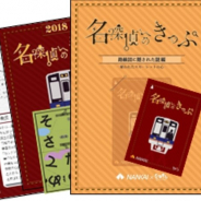 バンナムと南海電鉄、周遊型謎解きゲーム「名探偵へのきっぷ 」第2弾「路線図に隠された謎 編」&「消えた記憶と謎の箱 編」を発売
