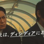 スクエニ、『ディシディア ファイナルファンタジー オペラオムニア』のTVCMを放映中! 俳優の本郷奏多さん、間宮祥太朗さんが出演