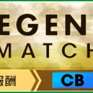 セガゲームス、『サカつくRTW』でアルゼンチン染めで強化できる新監督が登場する「レジェンドマッチ」や「MONTHLY BEST PLAYERS SCOUT 6月編」を開催!