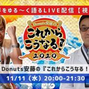 ゲームクリエイター対談イベント【Donuts安藤の『これからこうなる!2020』】第13回を11日に開催 バンナムアミューズメント小山順一朗氏が出演
