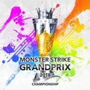 ミクシィ、『モンスターストライク』のeスポーツ大会「モンストグランプリ2018」を開催決定 4月29日より全国5都市で予選を実施