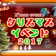 アソビモ、『ステラセプトオンライン -星骸の継承者-』にて7つの内容を含む大型イベント「クリスマスイベント2017」を開催