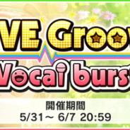 バンナム、『デレステ』でイベント「LIVE Groove Vocal burst」を開始…Sレア高森藍子と道明寺歌鈴が限定報酬に