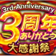 ヤマハミュージックエンタテインメント、『オオカミ姫』でリリース3周年記念イベントを開催 「UR1体確定ガチャ」などが登場!