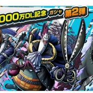 バンナム、『ONE PIECE バウンティラッシュ』で全世界4000万DL記念ガシャ第2弾を開催 「モリア」「クザン」「ドレーク」が登場