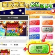ナウプロダクション、パズルゲーム『ご当地きゃら祭 コイン de パズル』にプレイ動画撮影・投稿機能を追加