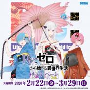 セガ、対象店舗にてTVアニメ「Re:ゼロから始める異世界生活」コラボCPを22日より開催! 限定オリジナルグッズもらえる