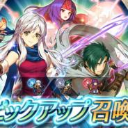 任天堂、『ファイアーエムブレム ヒーローズ』でピックアップ召喚イベント「絆英雄戦」を開始!