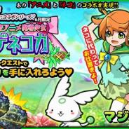 イグニッション・エム、『ぼくとネコ』で「架空アニメ マジデネコカ」とのコラボイベントを開始!
