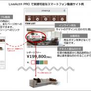 CRI、高度なサイトを実現するWEB動画ミドルウェア「LiveAct® PRO」提供開始 スワイプで360度視点を移動できる商品画像など