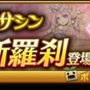 マーベラス、『剣と魔法のログレス いにしえの女神』に桜舞う限定武器が登場する「光アサシンボックスガチャ」と「闇神祭 羅刹ガチャ」が追加!