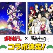 セガゲームス、『夢色キャスト』にてアニメ「おそ松さん」とのコラボレーションを開催決定! コラボ記念特設サイトがオープン