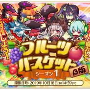 DMM GAMES、『ふるーつふるきゅーと!~創生の大樹と果実の乙女~』にて新コンテンツ「フルーツバスケットβ版」を実装!