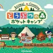 任天堂の決算説明資料より…『どうぶつの森 ポケットキャンプ』は10月25日から豪州で先行配信を開始 11月下旬には世界41か国まで配信国を拡大