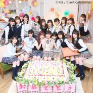 アイア、『HKT48 栄光のラビリンス』の新CM「サプライズ」篇を5月17日より全国で放映開始 新CMの主役はチームHの豊永阿紀さん