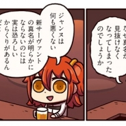 TYPE-MOON/FGO PROJECT、『Fate/Grand Order』のWEBマンガ「もっとマンガで分かる!Fate/Grand Order」の第69話を更新