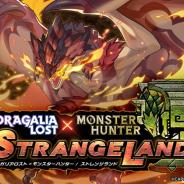 任天堂とCygames、『ドラガリアロスト』でモンハンコラボCPを29日より開催 1日1回無料の10回召喚も実施