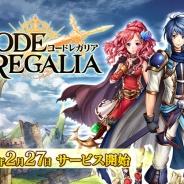 Arc、王道バトルファンタジー『コードレガリア』を「dゲーム」で配信開始 限定SSRが手に入る特別なガチャも