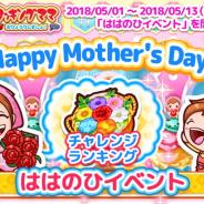 オフィス・クリエイト、『クッキングママ おりょうりしましょ!』で母の日イベントを開催 新規レシピパック「イタリアンパック」も販売開始
