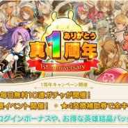 EXNOA、『英雄*戦姫WW』で「真1周年記念キャンペーン」を開催! 「最大200連!毎日無料10連ガチャ」「第1回人気投票」などを実施