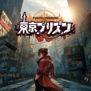 カヤック、2018年春配信予定の新作共闘バトルRPG『東京プリズン』の事前登録を開始! 廃墟と化した東京を舞台に5つの勢力が覇権を競う!