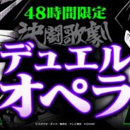 KONAMI、『遊☆戯☆王』シリーズのキャスト陣による決闘歌劇「デュエルオペラ」を「ジャンプフェスタ2021ONLINE」で実施