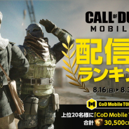 アクティビジョン、『Call of Duty: Mobile』のシーズン9開幕を記念して配信者ランキングを「Mirrativ」で8月16日18時より開催