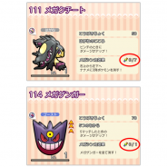 ポケモン、『ポケとる スマホ版』で新アイテム「メガスキルアップ」と新形式「レベルアップステージ」を追加