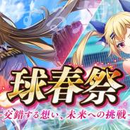 アカツキ、『八月のシンデレラナイン』で球春祭キャンペーン第3弾を開始! SSR一二三ゆり(CV.小林ゆう)獲得可能な新イベントなど