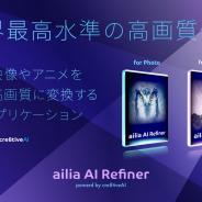 axとラディウス・ファイブ、実写映像やアニメをAIで高画質化する「ailia AI Refiner」を提供開始