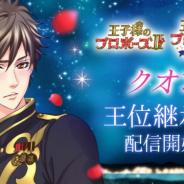 ボルテージ、『王子様のプロポーズII/Eternal Kiss』にてクオン(CV:KENN)の王位継承編を配信!