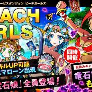アソビズム、『ドラゴンポーカー』でサービスダンジョン「Beach Girls」を8月1日より開催…SSレア「宝石娘」たちをカード化できるか?