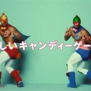 King、新作『キャンディークラッシュゼリー』のTVCMが1月14日より放映開始! 関ジャニ∞にツッコミを入れる謎の覆面二人組が登場