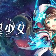 DMM GAMES、『恒星少女』で水瀬いのりさん、和多田美咲さん、戸田めぐみさんが演じる新キャラクターの情報を公開!