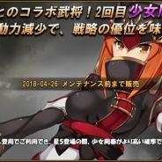 UtoPlanet、『三国志レボリューション』に『三極姫』とのコラボ武将第2弾「少女周泰」が登場!