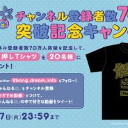 ブシロード、「バンドリちゃんねる☆」チャンネル登録者数70万人突破記念ハッシュタグキャンペーンを開催決定!