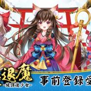 MorningTec Japan、今夏配信予定の『百姫退魔-放課後少女-』のゲームシステムやキャラクターボイスを紹介するティザーPVを公開