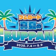 ブシロード、「ブシロード真夏の大BUPPAN祭り」を都内各所のイベントで展開! 『バンドリ!』などのグッズ購入で賞品がプレゼント