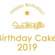 アニメイトカフェ、 『うたの☆プリンスさまっ♪』バースデーケーキ企画第2弾「四ノ宮那月」「来栖 翔」の受注開始!