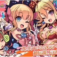 MSF、『ブレイブファンタジア』×「超アイドル伝説 大森杏子」コラボイベントを開催!