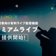SHOWROOM、公式配信者向けに有料ライブ配信機能「プレミアムライブ」を提供開始
