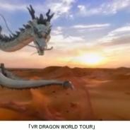 フジTV、ハウステンボスにライド型VRアトラクション「VR DRAGON WORLD TOUR」を提供 メリーゴーラウンドで幻想的な体験が可能に