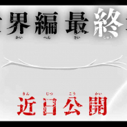ゆるゲ大戦争製作委員会、『ゆる~いゲゲゲの鬼太郎 妖怪ドタバタ大戦争』で1周年に先駆けてティザーサイト公開! カウントダウンログボを開催