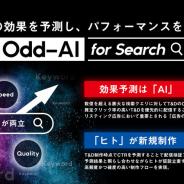 セプテーニ、AIによる広告効果予測を活用して検索連動型広告テキストを制作するソリューションツール「Odd-AI for Search」を開発
