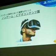 【セミナーレポート】SIE秋山氏「非ゲーマーはインタラクションが多いと逆に疲れる」 VR動画のターゲットを意識した制作とは