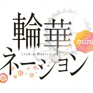 ミクシィ、ドラマチック偉人シミュレーション『輪華ネーション』のスピンオフアプリ『輪華ネーション mini』のiOS版を提供開始