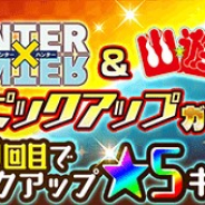 LINEとワンダープラネット、『ジャンプチ ヒーローズ』で「HUNTER×HUNTER&幽☆遊☆白書ピックアップガチャ」を開催