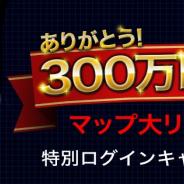 UUUMとGOODROID、『青鬼オンライン』が300万DL突破! 記念キャンペーンとしてマップをリニューアル